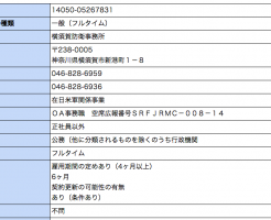 米軍横須賀基地の求人情報